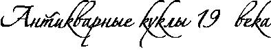 http://www.x-lines.ru/icp/abW02/000000/0/42/RantikvarnqePkuklqP19PPveka.png