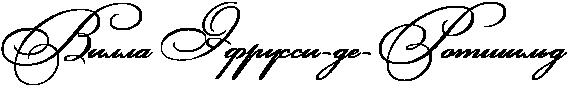 Вилла Ephrussi de Rothschild, St-Jean-Cap-Ferrat, Франция
