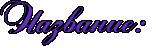 http://www.x-lines.ru/icp/abW05/6131bd/1/36/RnazvanieID1.png