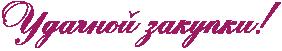 [РАЗБИРАЕМ В ЦВ] Эксклюзивные сувениры и необычные подарки-9! К НОВОМУ ГОДУ из Хабаровска! RudaCnoIPzakupkiIG2