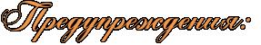 http://www.x-lines.ru/icp/abW05/f2984c/1/40/RpredupreZdeniyID1.png