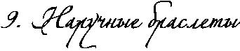 http://www.x-lines.ru/icp/abW06/000000/0/42/9IG1PRnaruCnqePbrasletq.png
