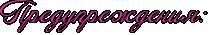http://www.x-lines.ru/icp/abW09/c94093/1/20/RpredupreZdeniyID1.png