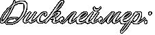 http://www.x-lines.ru/icp/abW09/fffffd/1/30/RdiskleImerID1.png