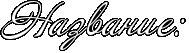 http://www.x-lines.ru/icp/abW09/fffffd/1/30/RnazvanieID1.png