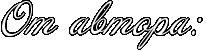http://www.x-lines.ru/icp/abW09/fffffd/1/30/RotPavtoraID1.png