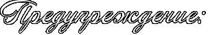 http://www.x-lines.ru/icp/abW09/fffffd/1/30/RpredupreZdenieID1.png