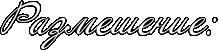 http://www.x-lines.ru/icp/abW09/fffffd/1/30/RrazmeSenieID1.png