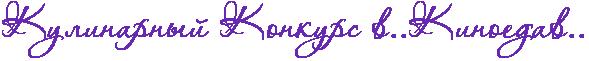 http://www.x-lines.ru/icp/abW10/6728b2/0/30/RkulinarnqIPRkonkursP%E2%80%9CRkinoeda%E2%80%9D.png