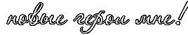 http://www.x-lines.ru/icp/abW10/fffffd/1/30/PnovqePgeroiPmneIG2.png