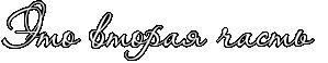 "http://www.x-lines.ru/icp/abW10/fffffd/1/30/REtoPvtorayPCastxP""RvPdrugoIPZizni"".png"