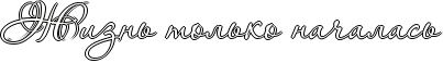 http://www.x-lines.ru/icp/abW10/fffffd/1/30/RZiznxPtolxkoPnaCalasx.png