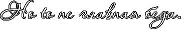 http://www.x-lines.ru/icp/abW10/fffffd/1/30/RnoPEtoPnePglavnayPbedaIG1.png