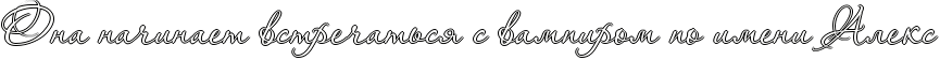 http://www.x-lines.ru/icp/abW10/fffffd/1/30/RonaPnaCinaetPvstreCatxsyPsPvampiromPpoPimeniPRaleks.png