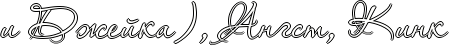 http://www.x-lines.ru/icp/abW10/fffffd/1/30/iPRdZeIkaIG6IG0PRangstIG0PRkinkPP.png