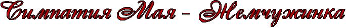 http://www.x-lines.ru/icp/abW15/cc0000/1/36/RsimpatiyPRmayPIF8PRZemCuZinka.png