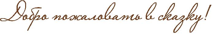 Федoськинская миниатюра | Сказки