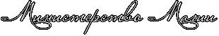 http://www.x-lines.ru/icp/abW25/fffffd/1/30/RministerstvoPRmagii.png