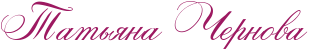 RtatxynaPRCernova Как сделать красивую подпись? Генератор рукописного текста онлайн сервис