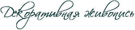 【引用】ПУТЕШЕСТВИЕ ПО МИРУ С ХУДОЖНИЦЕЙ JOYCE BIRKENSTOCK. ЧАСТЬ 2. - 枫林傲然 - .