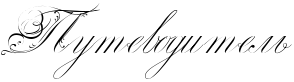 Творения чОкнутого админа Rputevoditelx