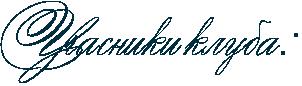 http://www.x-lines.ru/icp/abW30/002e3f/0/36/RuCasnikiPklubaID1.png