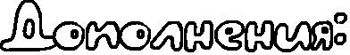 http://www.x-lines.ru/icp/ghW101/000000/1/40/RdopolneniyID1.png