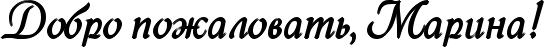 http://www.x-lines.ru/icp/ghW120/000000/1/40/RdobroPpoZalovatxIG0PRmarinaIG2.png