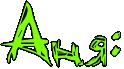 http://www.x-lines.ru/icp/hiW33/80ff00/1/26/RanyID1.png