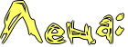http://www.x-lines.ru/icp/hiW33/ffff66/1/26/RlenaID1.png