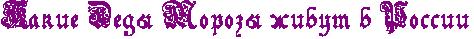 http://www.x-lines.ru/icp/ijW04/800080/0/30/RkakiePRdedqPRmorozqPZivutPvPRrossii.png